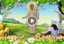 Самое красивое и нежное поздравление С ПАСХОЙ! Христос Воскресе!